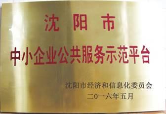 2016.05.05中小企业公共服务示范平台牌匾